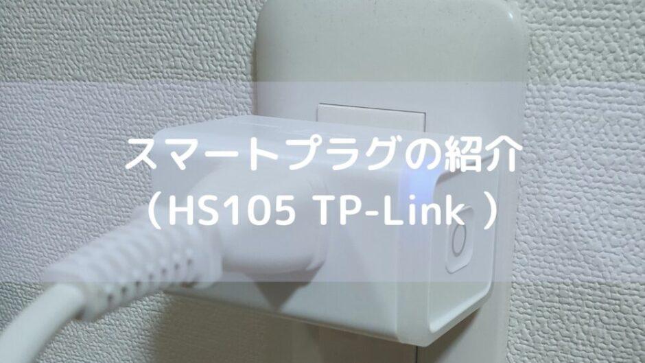 HS105 TP-Link