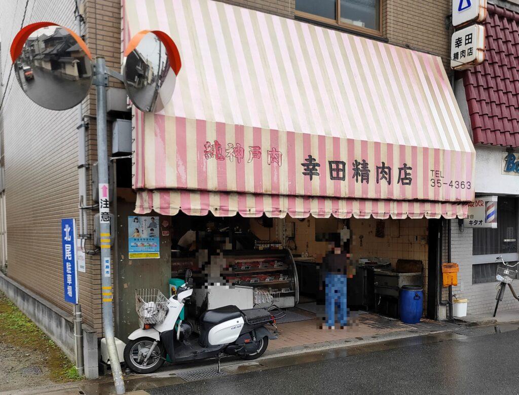 幸田精肉店 外観
