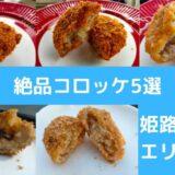 【絶品コロッケ5選】姫路北側エリアのテイクアウトできる洋食店から精肉店まで