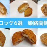 【絶品コロッケ6選】姫路南側エリアのテイクアウトできる精肉店
