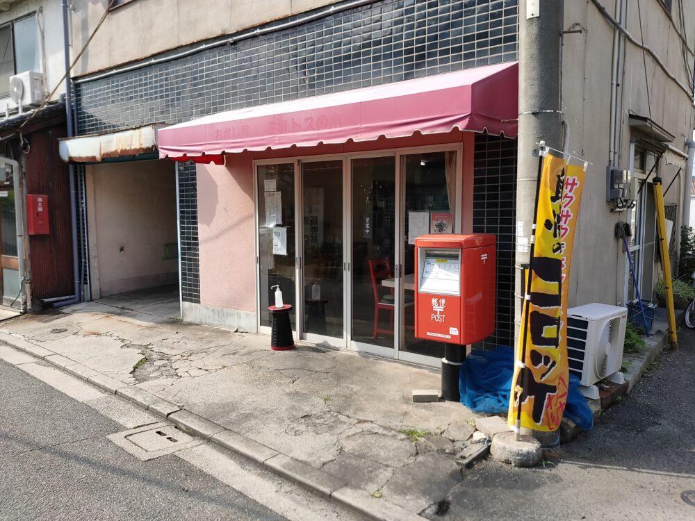 京町クロケットファミリー 店舗外観