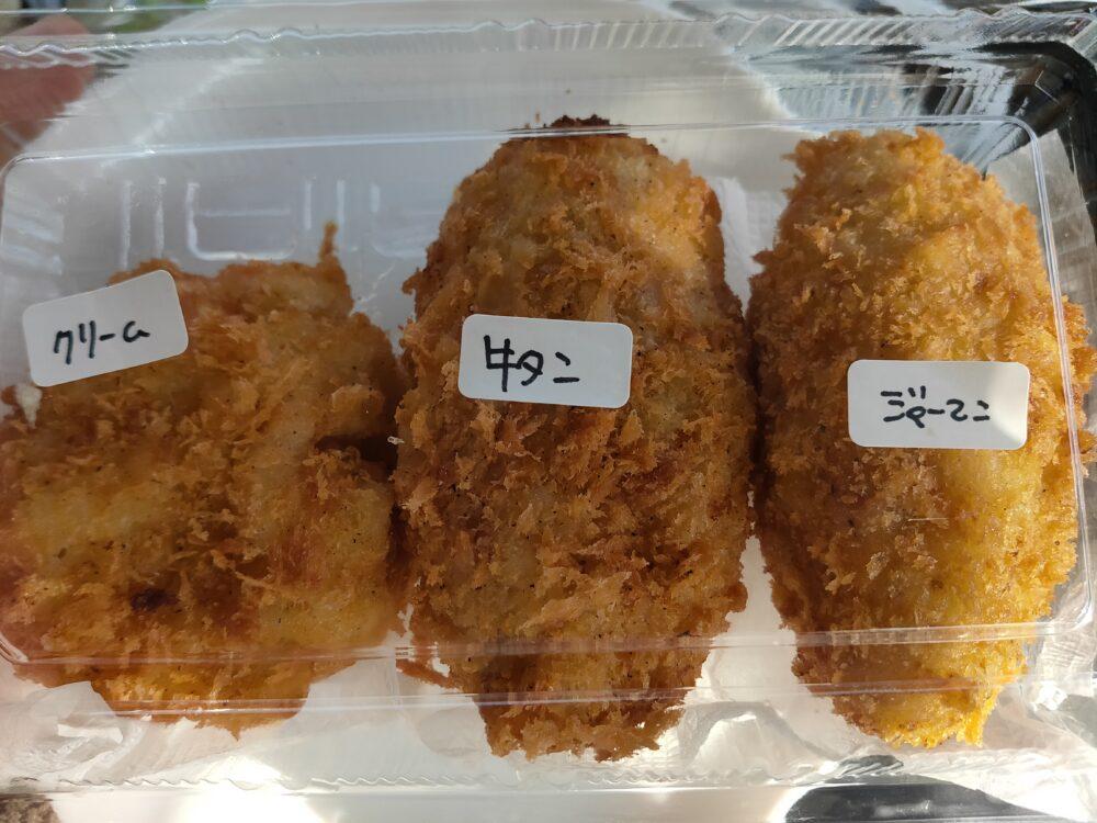 京町クロケットファミリー クリームコロッケ 牛タンコロッケ ジャーマンコロッケ