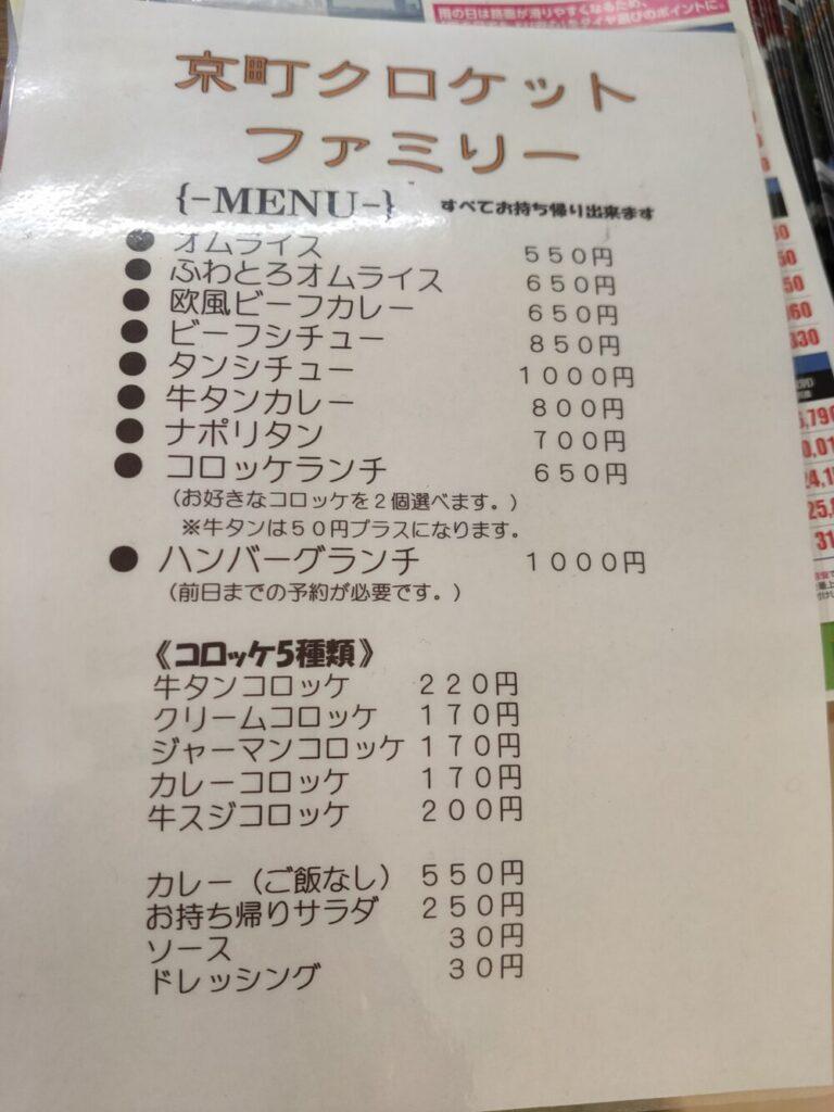 京町クロケットファミリー メニュー表