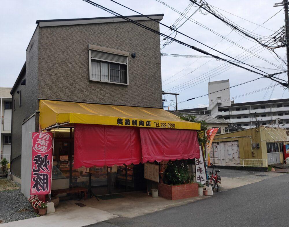 黄菊精肉店 外観