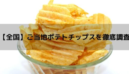 【ご当地ポテチチップス】47都道府県調べてみた!