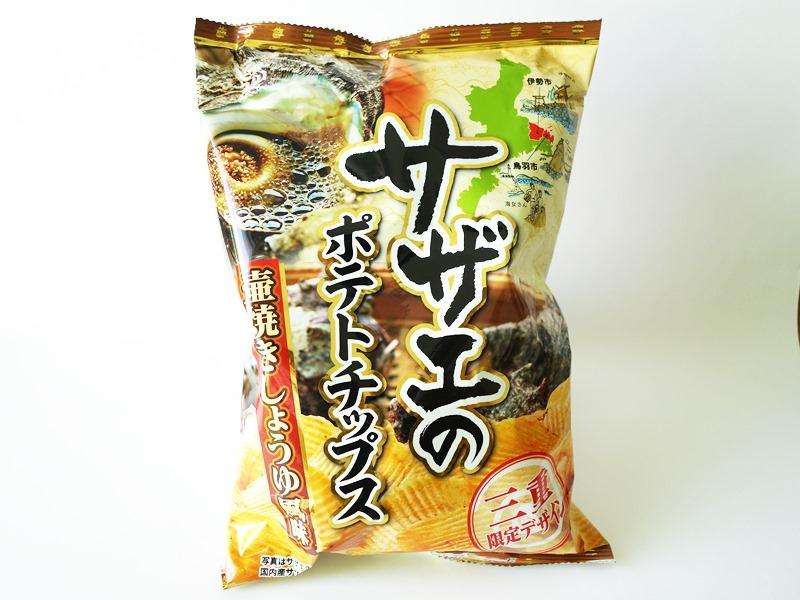 サザエのポテトチップス(壷焼きしょうゆ風味)