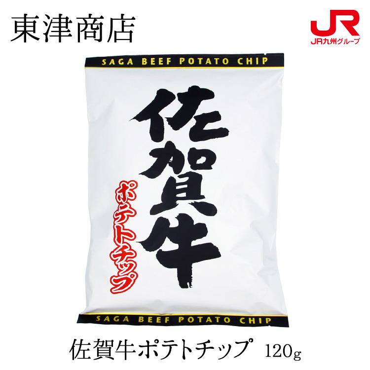 佐賀牛ポテトチップ