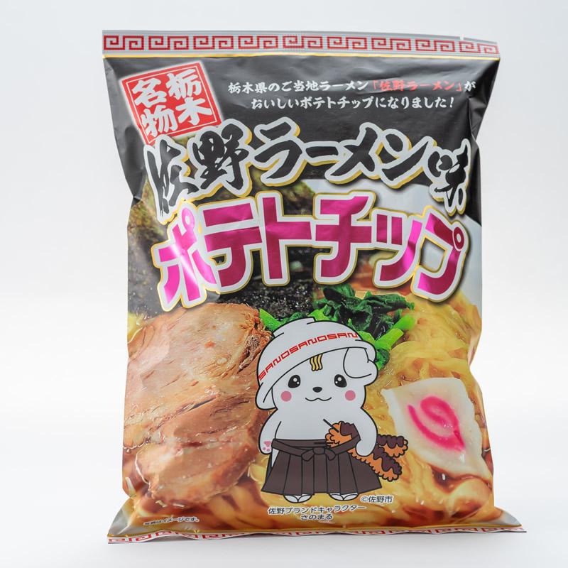 佐野ラーメン味 ポテトチップ