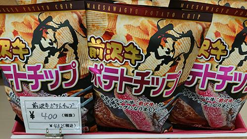 前沢牛ポテトチップ