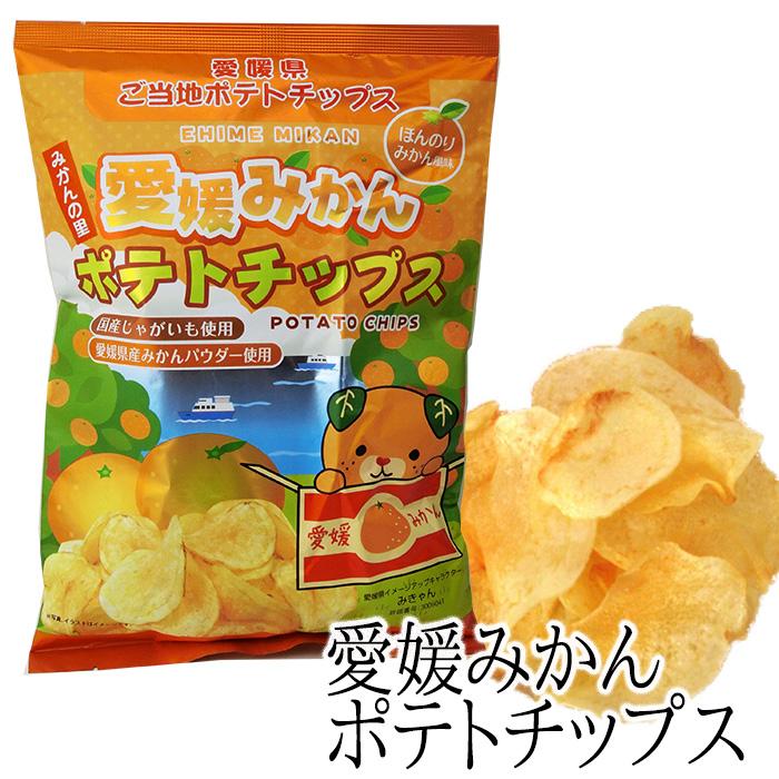 愛媛みかんポテトチップス