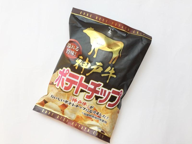 神戸牛ポテトチップス