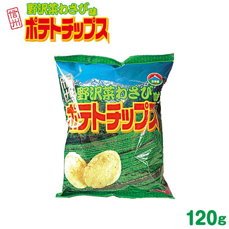 野沢菜わさび味ポテトチップス